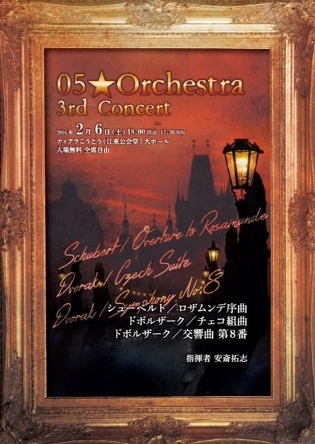 05☆オーケストラ 第3回演奏会