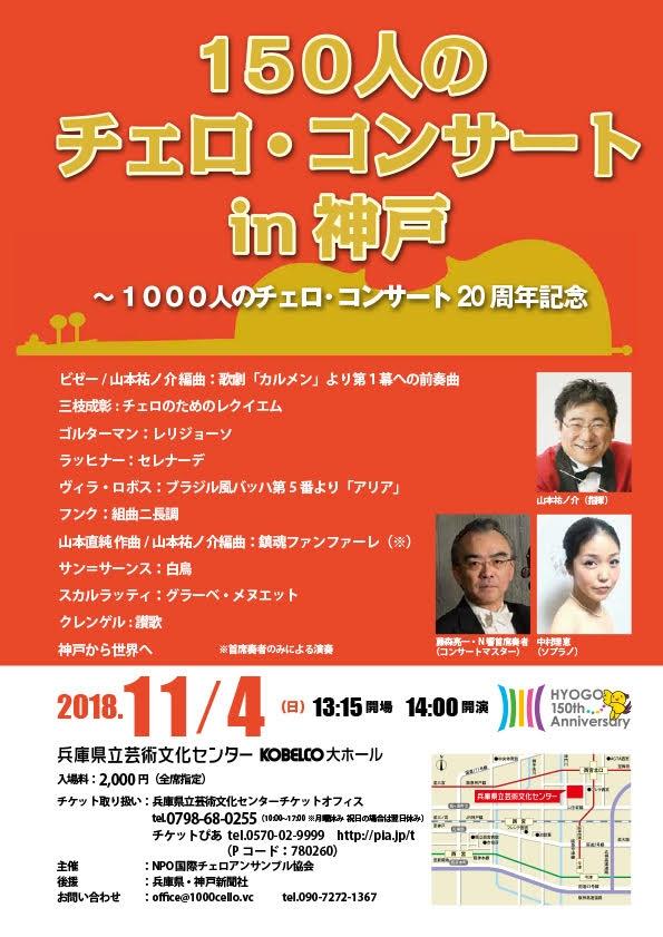 NPO国際チェロアンサンブル協会 150人のチェロコンサートin神戸