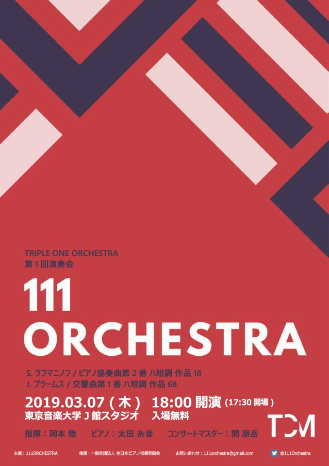 111orchestra 第1回演奏会