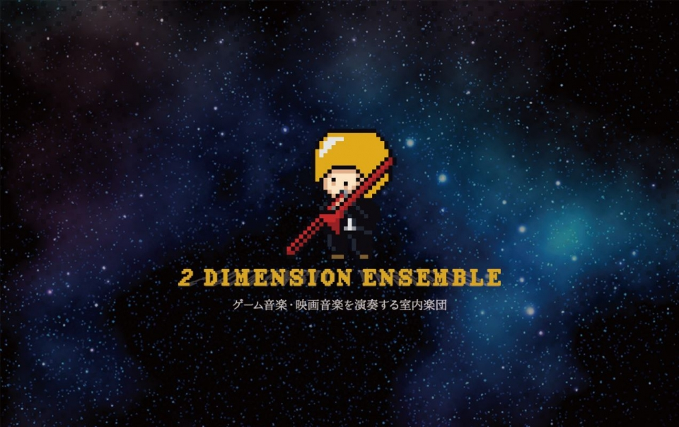2 Dimension Ensemble Concert 2020
