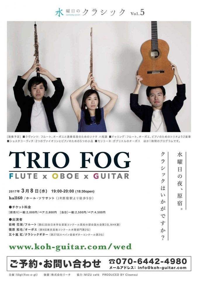 水曜日のクラシック 水曜日のクラシック Vol.5 Trio FOG