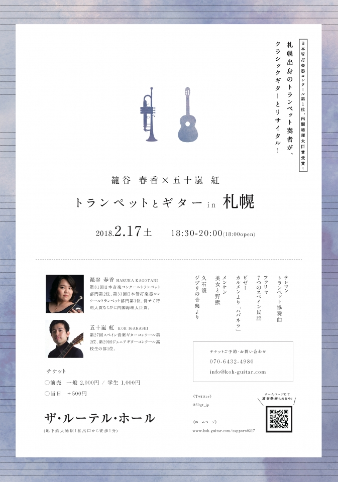 50gt(ファイヴ・オー・ジーティ) トランペットとギターin札幌