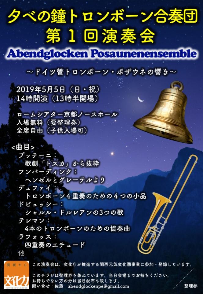 夕べの鐘トロンボーン合奏団 第1回演奏会