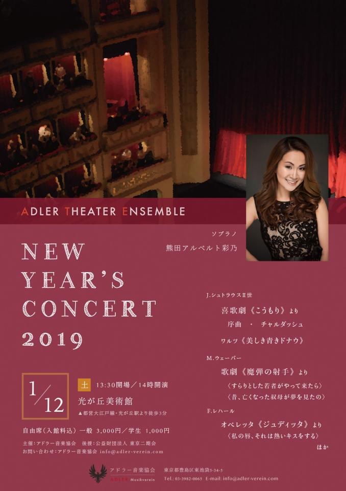 アドラー・テアター・アンサンブル ニューイヤー・コンサート2019