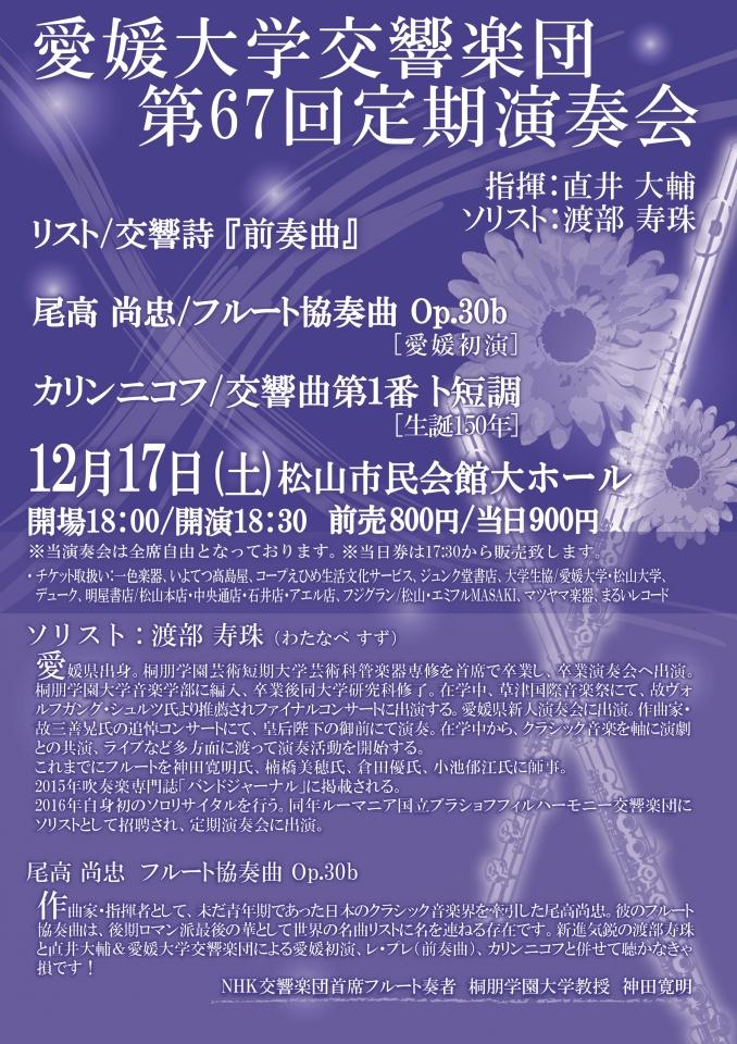 愛媛大学交響楽団 第67回定期演奏会