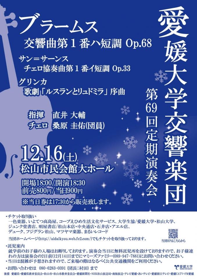愛媛大学交響楽団 第69回定期演奏会