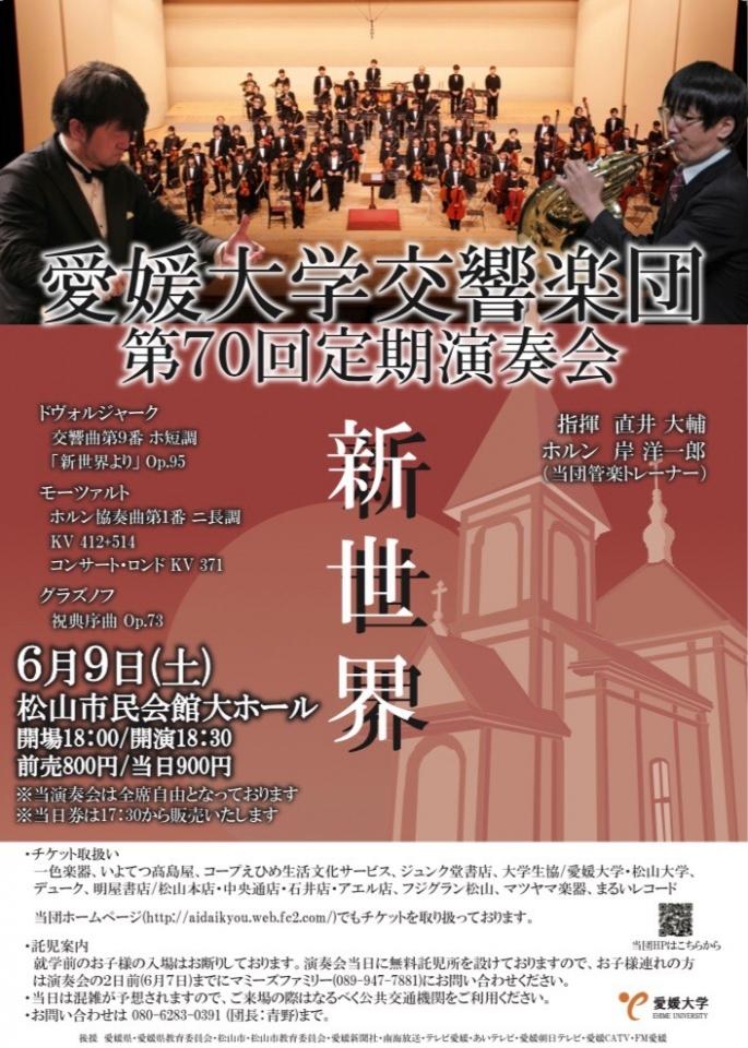 愛媛大学交響楽団 第70回定期演奏会