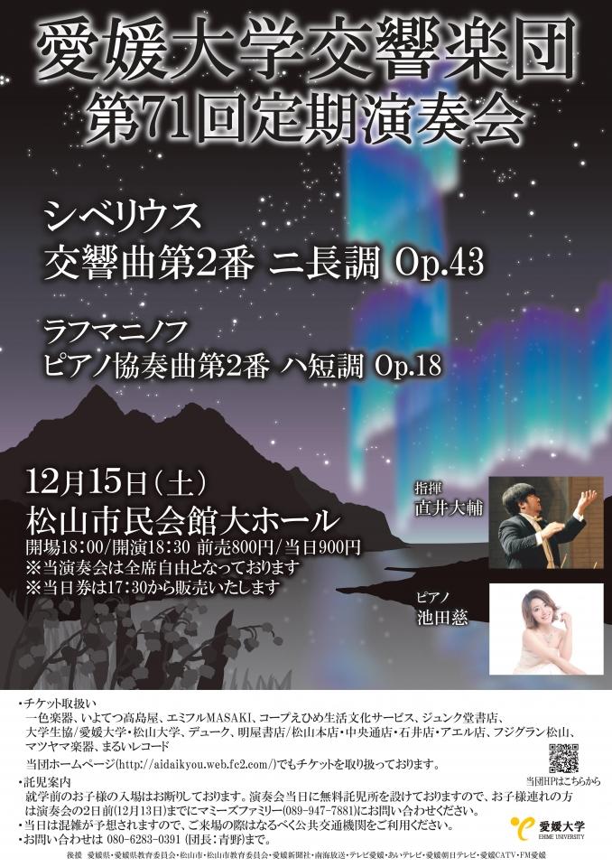 愛媛大学交響楽団 第71回定期演奏会
