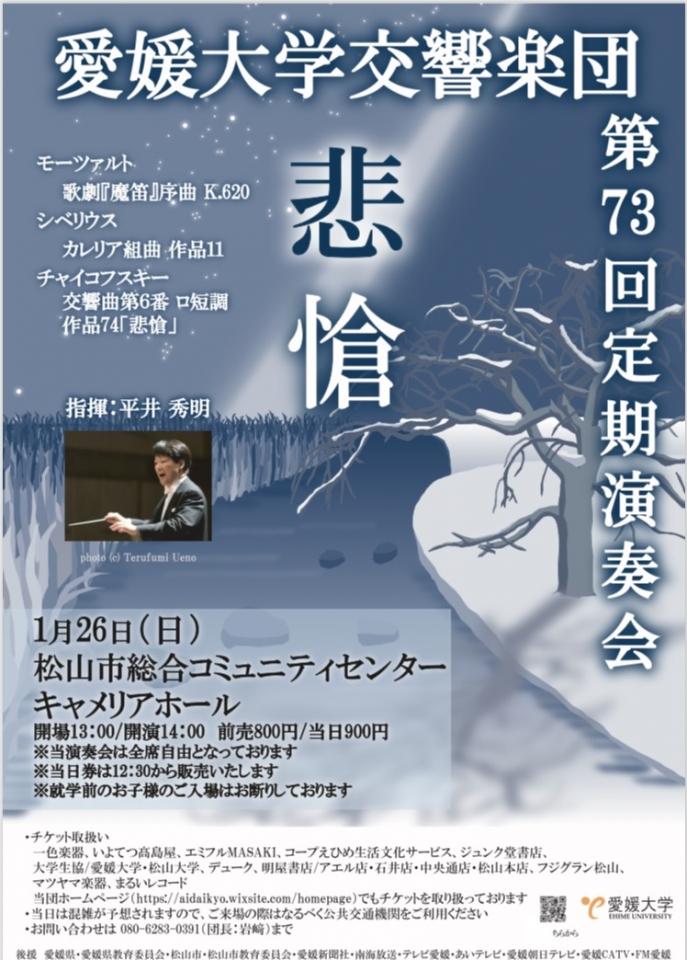 愛媛大学交響楽団 第73回定期演奏会