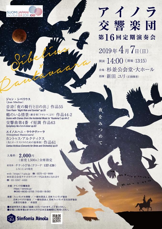 アイノラ交響楽団 第16回定期演奏会 ~夜をみつめて~