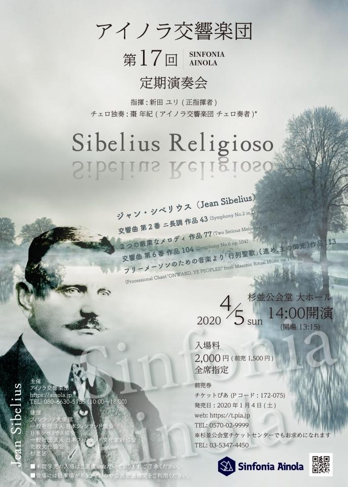 【中止】アイノラ交響楽団 第17回定期演奏会 ~Sibelius Religioso~