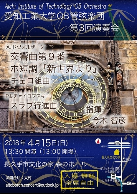 愛知工業大学OB管弦楽団 第3回演奏会