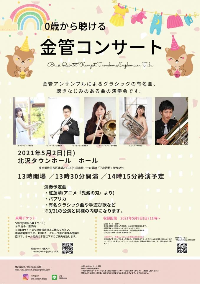 AKIコンサート企画 【追加公演】0歳から聴ける金管コンサート