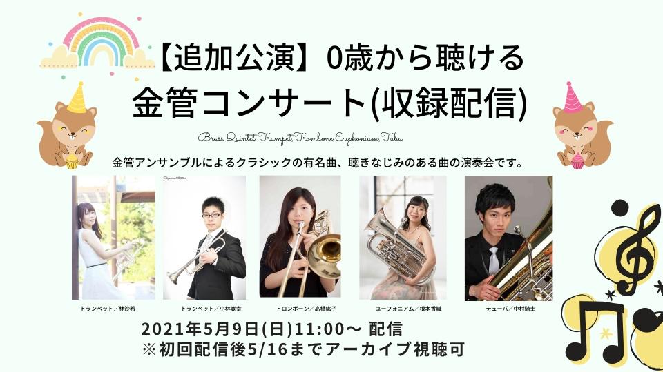 AKIコンサート企画 【収録配信】0歳から聴ける金管コンサート