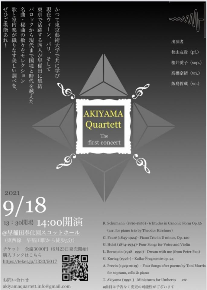 秋山カルテット AKIYAMA Quartett the First Concert