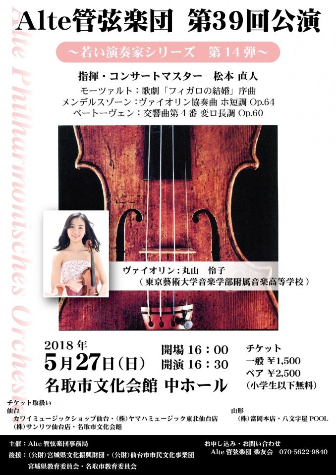 Alte管弦楽団 第39回公演