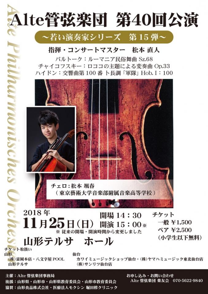 Alte管弦楽団 第40回公演