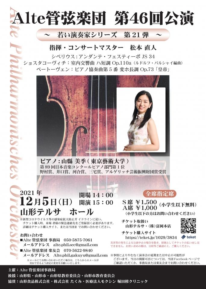 Alte管弦楽団 第46回公演