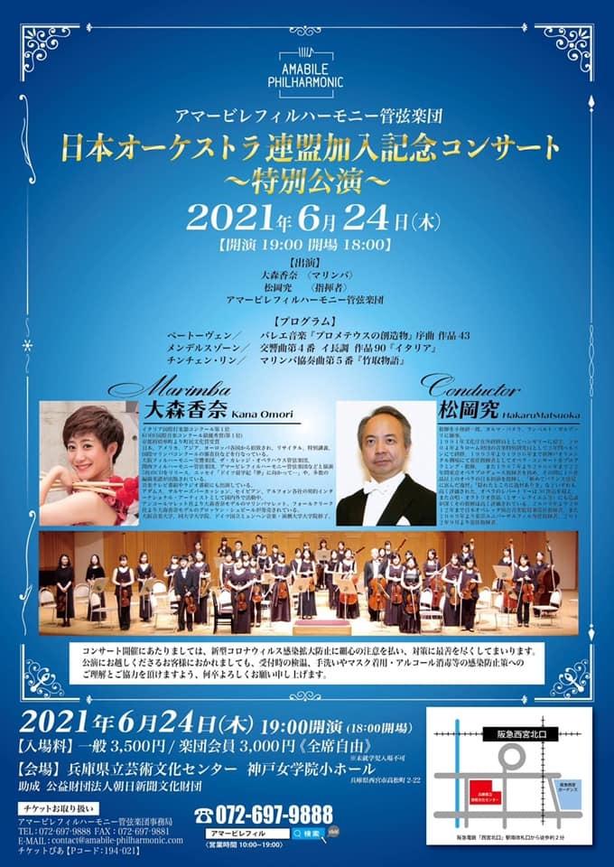 アマービレフィルハーモニー管弦楽団 日本オーケストラ連盟加入記念コンサート~特別公演~
