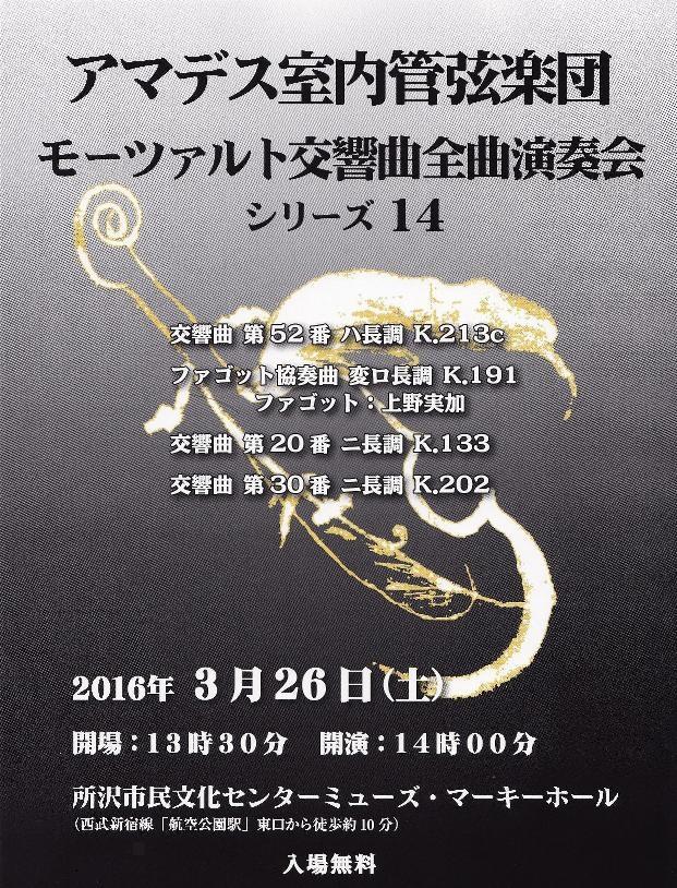 アマデス室内管弦楽団 モーツァルト交響曲全曲演奏会「シリーズ14」