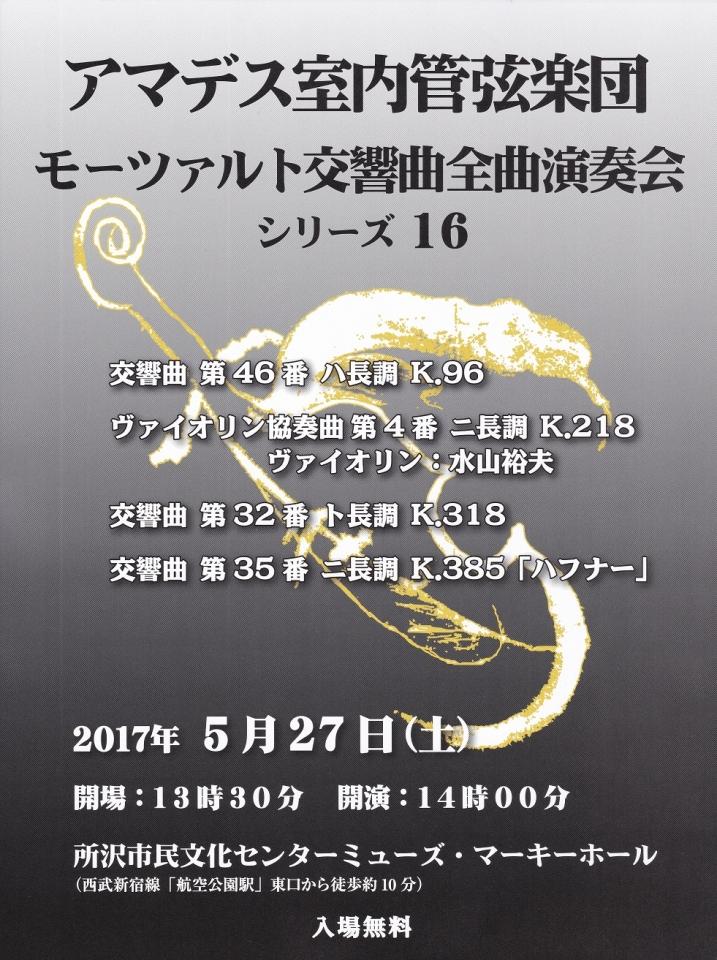 アマデス室内管弦楽団 モーツァルト交響曲全曲演奏会「シリーズ16」