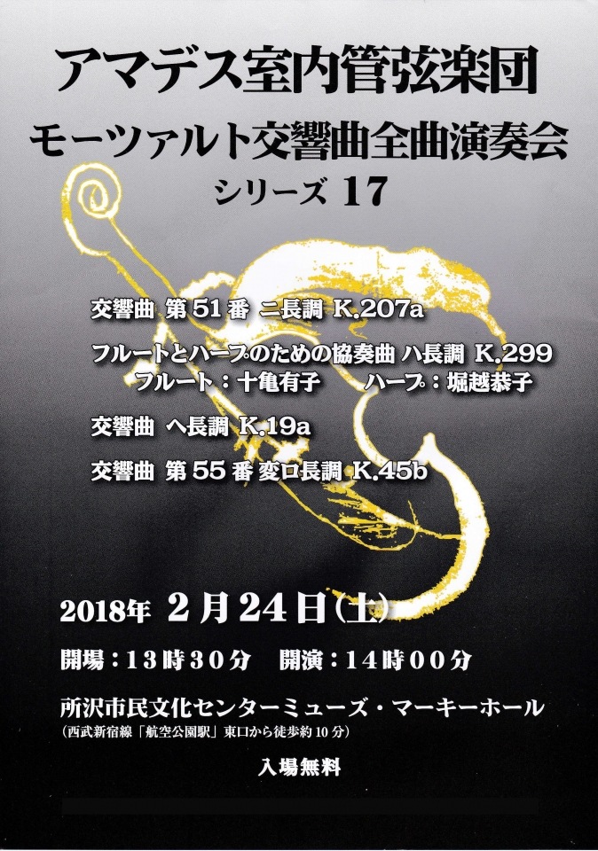 アマデス室内管弦楽団 モーツァルト交響曲全曲演奏会「シリーズ17」