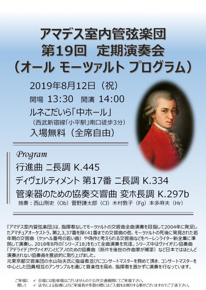 アマデス室内管弦楽団 第19回定期演奏会