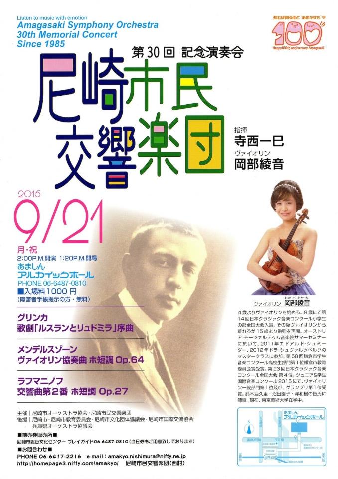 尼崎市民交響楽団 第30回記念演奏会