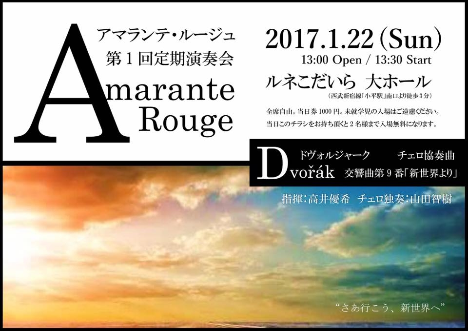 Ensemble Amarante-rouge 第1回定期演奏会