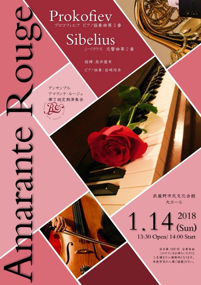 Ensemble Amarante-rouge 第2回定期演奏会