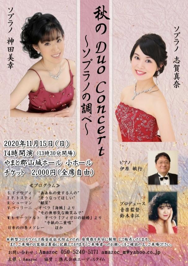 Amazoc 秋のDuo Concert ~ソプラノの調べ~
