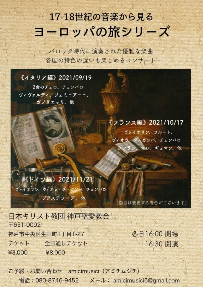 amicimusici 「17-18世紀の音楽から見る ヨーロッパの旅シリーズ」