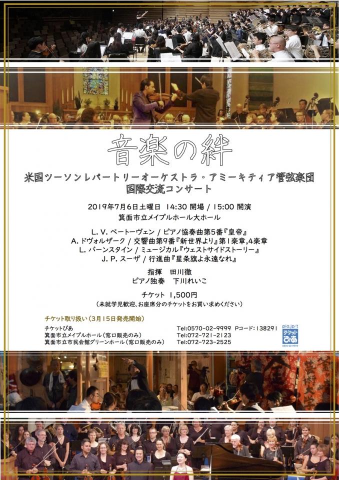 アミーキティア管弦楽団 『音楽の絆』米国ツーソンレパートリーオーケストラ・アミーキティア管弦楽団交流コンサート