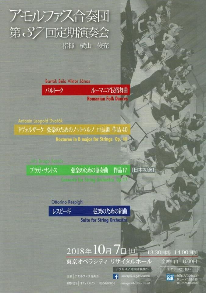 アモルファス合奏団 第37回定期演奏会