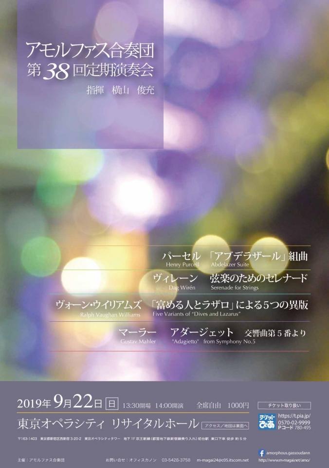 アモルファス合奏団 第38回定期演奏会