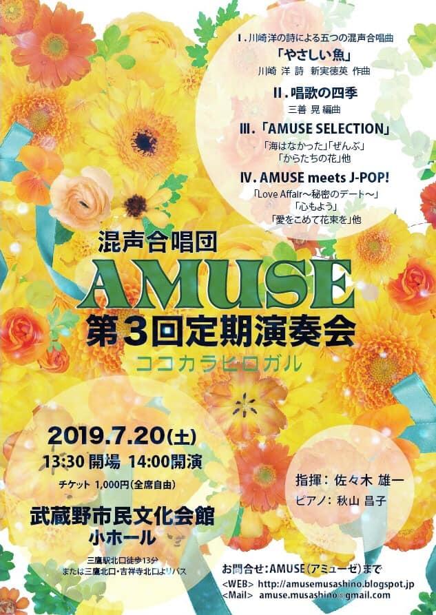 混声合唱団AMUSE(アミューゼ) 第3回定期演奏会 ココカラヒロガル