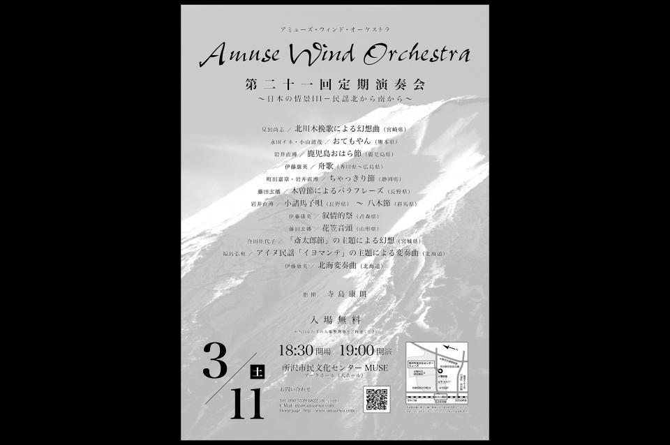 アミューズ・ウインド・オーケストラ 第21回定期演奏会