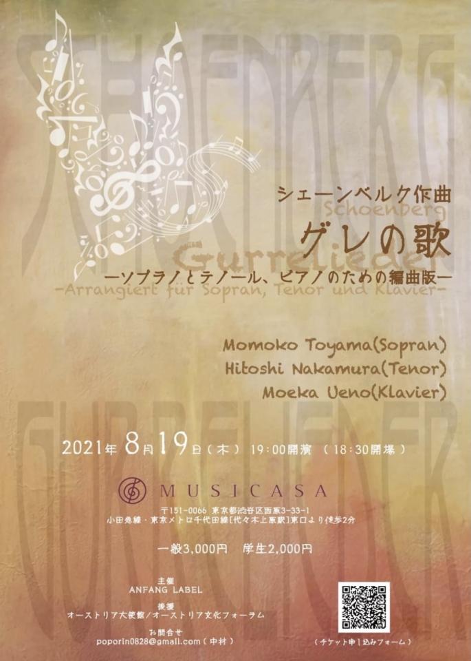 ANFANG LABEL グレの歌-ソプラノとテノール、ピアノのための編曲版-