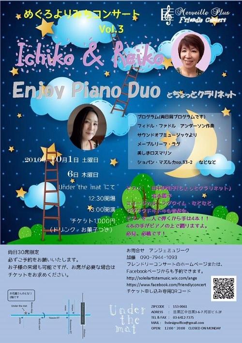アンジェ ミュジーク めぐろよりみちコンサート Vol.3  エンジョイ・ピアノ・デュオ Ichiko & Reiko 第1回