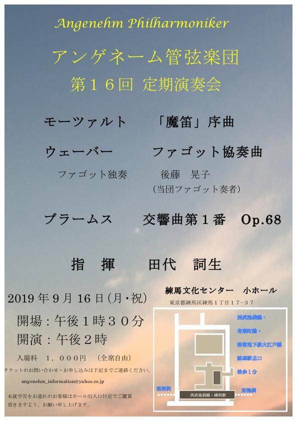 アンゲネーム管弦楽団 第16回 定期演奏会