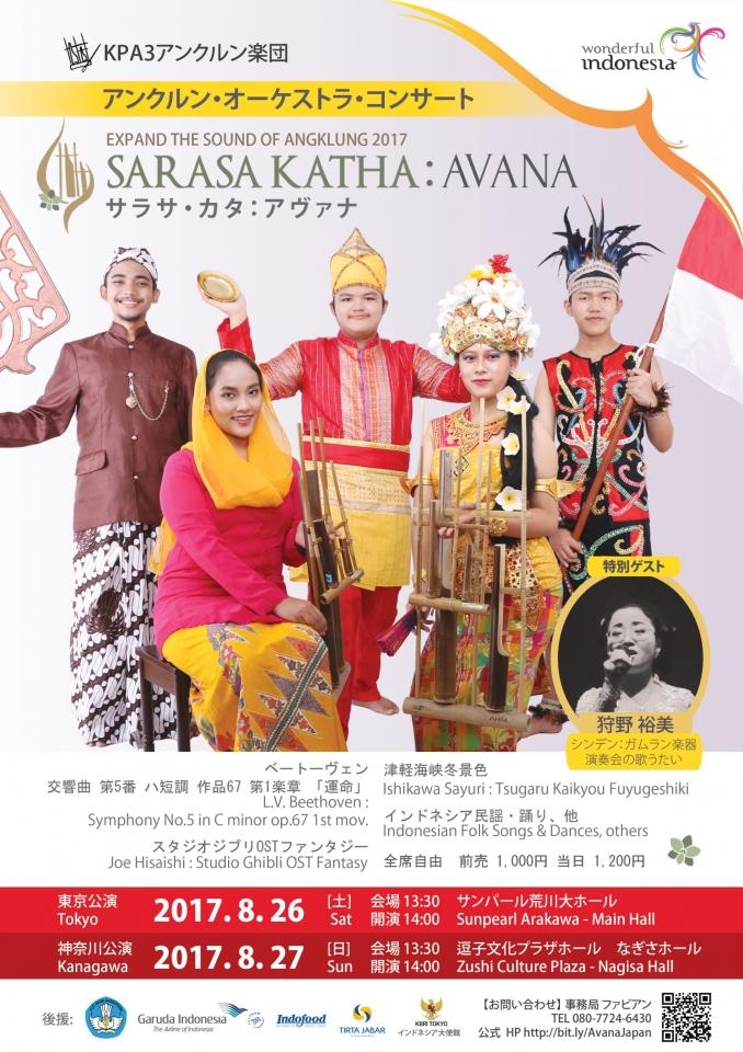 KPA3アンクルン楽団 アンクルン・オーケストラ・コンサート:日本公演