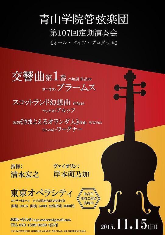 青山学院管弦楽団 第107回定期演奏会