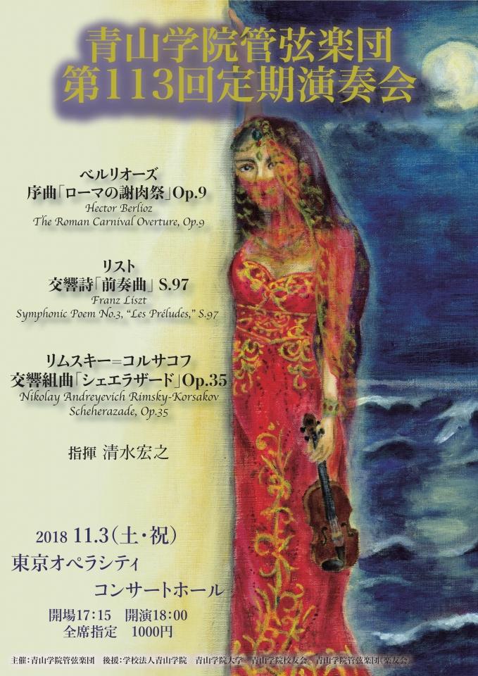 青山学院管弦楽団 第113回定期演奏会