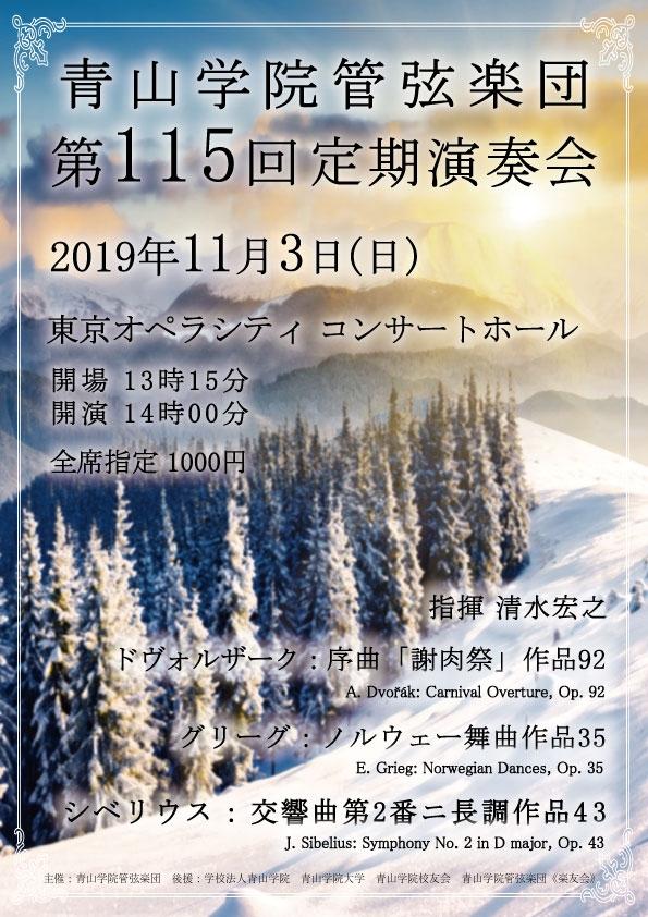 青山学院管弦楽団 第115回定期演奏会