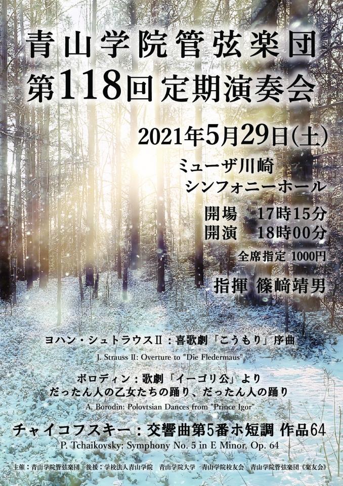青山学院管弦楽団 第118回定期演奏会