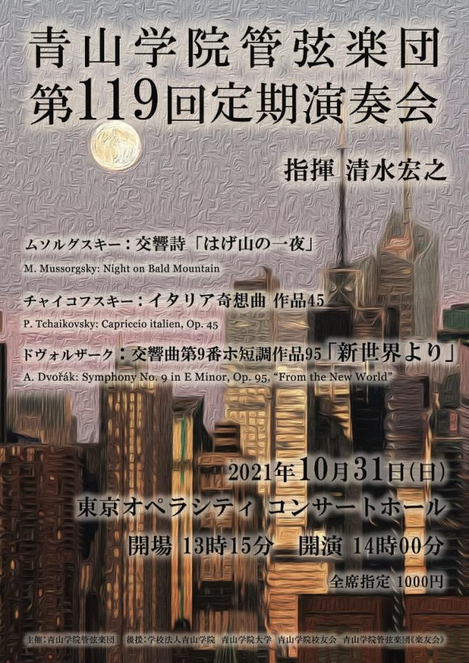 青山学院管弦楽団 第119回定期演奏会