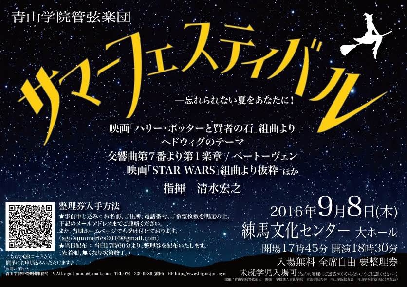 青山学院管弦楽団 サマーフェスティバル