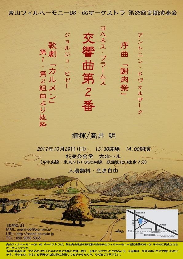 青山フィルハーモニーOB・OGオーケストラ 第28回定期演奏会