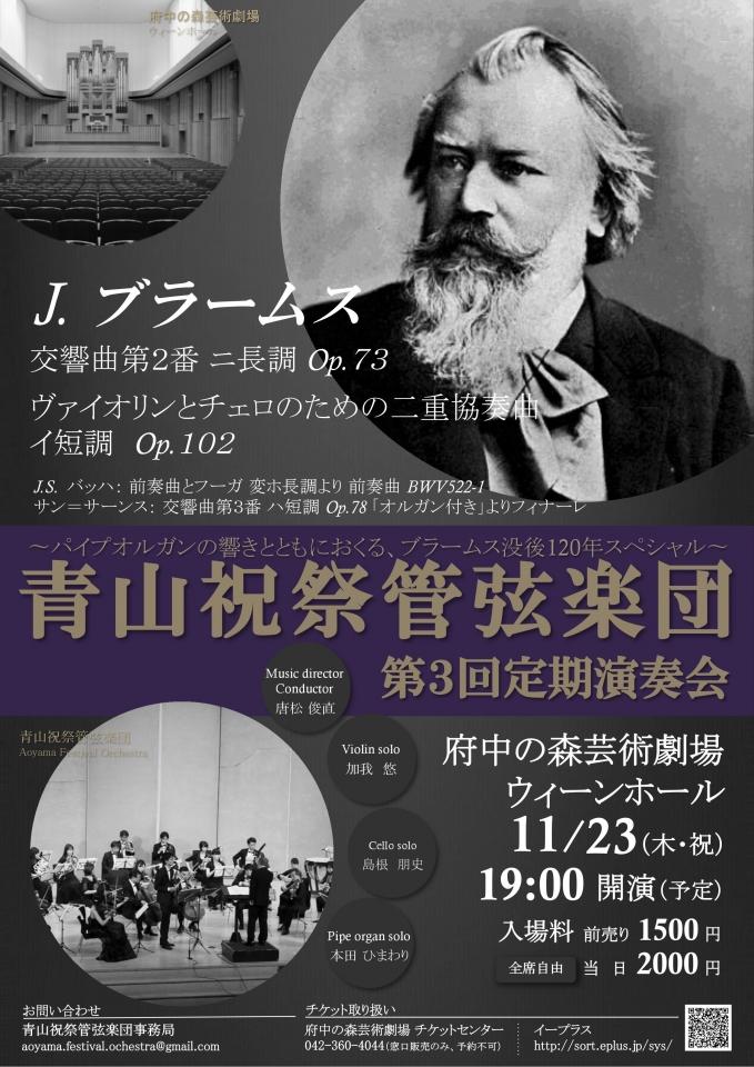 青山祝祭管弦楽団 第3回定期演奏会