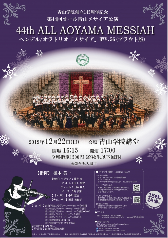 青山学院管弦楽団 青山学院創立145周年記念 第44回オール青山メサイア公演